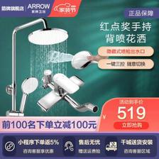 箭牌卫浴(ARROW) AE3354S 淋浴花洒套装 509元