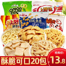 Oishi/上好佳 薯片虾条 20包  券后14.9元
