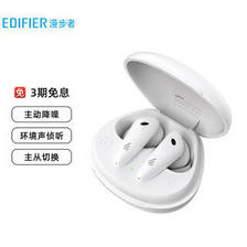 EDIFIER 漫步者 Funbuds 真无线蓝牙耳机 234元(需买2件,共468元,需用券)