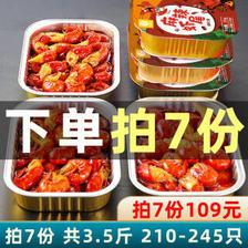 PLUS会员:首鲜道 麻辣小龙虾尾 250g/份(30-35只) 11.29元(需买7件,共79元包