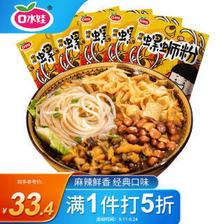 口水娃 柳州特产(煮食)袋装 方便速食面粉米线 螺蛳粉 300g*5包 35.18元(需买2