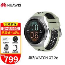 HUAWEI 华为 WATCH GT 2e 智能手表 46mm ¥685