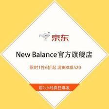 23日0点、促销活动:京东 New Balance官方旗舰店 限时1件6折起 满800减520 前1小