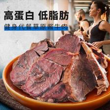 康新牧场 内蒙古健身餐酱牛肉卤牛肉熟食高 酱牛肉 熟食即食零食卤味健身