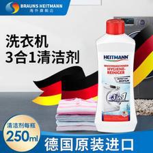 HEITMANN 洗衣机清洁剂 250ml  券后47元包邮