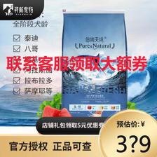 伯纳天纯(Pure&Natural) 无谷生鲜系列 海洋盛宴全阶段狗粮 12kg 329元包邮(