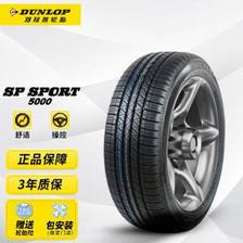 邓禄普(DUNLOP) 汽车轮胎 225/55R18 98H SP SPORT 500 707.4元包安装 (需用券)