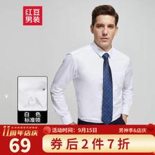 红豆(Hodo) HMDJA1C1081 男士衬衫 69元(包邮)
