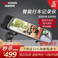 12日0点:HIKVISION 海康威视 N6 流媒体行车记录仪 前后双录 ¥449.1