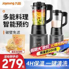 九阳(Joyoung) L12-P121 破壁机  券后259元