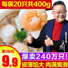 天海藏 国产水晶白虾饺 大号速冻皮薄馅大内有大虾仁 大号水饺内有大虾仁