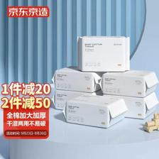 J.ZAO 京东京造 婴儿棉柔巾 80抽 33.23元(需买3件,共99.69元)