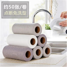 SCNDEWMY 一次性洗碗巾 抹布 三卷(150张) 14.9元包邮(需用券)
