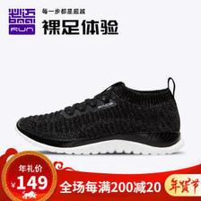 必迈(bmai) Pace 3.0 XRPC005 男款休闲运动鞋 143.1元