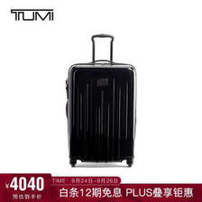 3840元 PLUS会员:TUMI 途明 V4系列 双杆拉杆箱 022804064D4 24英寸