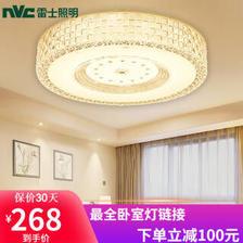 雷士照明(nvc-lighting) 灿若星辰 调光客厅吸顶灯 30W 268元