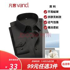 22点开始:VANCL 凡客诚品 1096304 男士衬衫 33元(包邮,需买3件,实付99元)