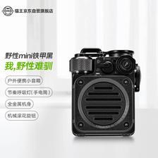 MAO KING 猫王音响 野性mini MW-PVX 蓝牙音箱 铁甲黑 ¥389