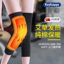 自发热护膝保暖纯棉丨升级纯棉面料丨两只装  券后29.9元