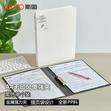 sitoo 斯图 A4金属单强力夹+插页袋文件夹 大容量试卷资料夹诗朗诵夹板文件