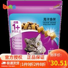 whiskas 伟嘉 猫粮 宠物猫咪成幼猫主粮 海洋鱼味成猫粮 1.3kg 30.5元