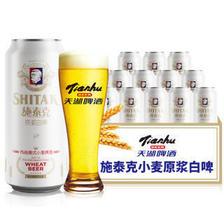 天湖啤酒 施泰克原浆白啤 500mL*12听 整箱装 德式小麦啤酒 聚餐烧烤必备 *2件