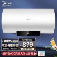 美的(Midea) 热水器 家用一键预约wifi智能控制美的电热水器加长防电墙安