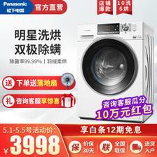 松下(Panasonic) XQG100-EGS3Q 10KG 滚筒洗衣机  券后3698元