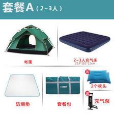 探险者(TAN XIAN ZHE) 全自动户外帐篷防雨户外双人双层免搭建露营野营3-4人