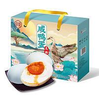 12日8点!京觅 高邮咸鸭蛋 熟18枚*70g ¥39.9