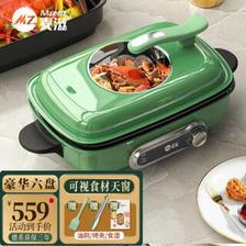 MZeat 麦滋 TC-N9088 多用途锅 牛油果绿 豪华款 559元