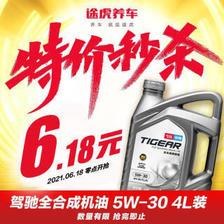 驾驰 THINKAUTO TIGEAR 全合成机油润滑油 SN PLUS 5W-30 4L 6.18元