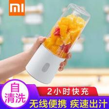 小米(MI) 米家便携榨汁机充电榨汁杯 米家便携榨汁机 97.99元