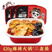 老城南 麻辣牛油 速食火锅 420g*3盒  券后24.8元