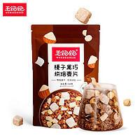 12日0点!王饱饱 榛子黑巧烘焙麦片燕麦片 350g ¥37.03