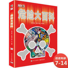 京东PLUS会员:《DK危险大百科》(精装) 低至31.5元
