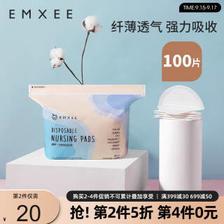 EMXEE 嫚熙 孕妇防溢乳垫 100片 29.25元(需买2件,共58.5元)