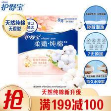 京东PLUS会员:护舒宝(whisper) 天然纯棉 日用卫生巾 284mm 8片 6.65元(需买11