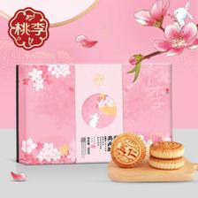 桃李 明月共此时月饼礼盒600g 31.9元(包邮、需用券)