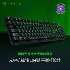 雷蛇(RAZER) 猎魂光蛛 标准版 机械键盘 104键  券后429元