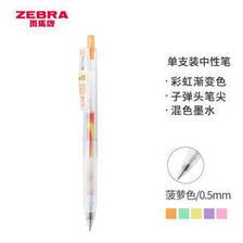 ZEBRA 斑马牌 JJ75 彩虹渐变色中性笔 0.5mm 单支装 多款可选 6.5元