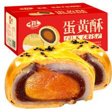 千丝 雪媚娘咸海鸭蛋蛋黄酥 300g *3件 18.7元包邮(合6.23元/件)
