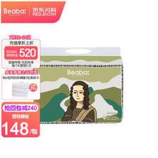 PLUS会员:Beaba 碧芭宝贝 大师杰作系列 纸尿裤 L 38片 59元(包邮,需用券)