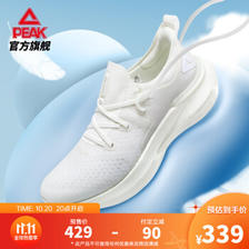 PEAK 匹克 态极3.0 E11617H-YS 男女缓震跑鞋 ¥339