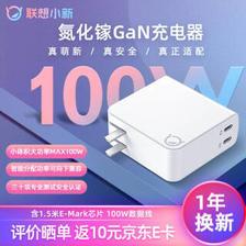 ThinkPad 思考本 CC100 氮化镓GaN 充电器 100W 双C口 189元