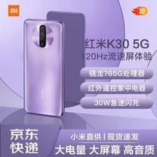 小米(MI) Redmi 红米K30 5G版(4G5G可选)手机 紫玉幻境 5G版 6G+128G 1558元