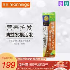 日本进口 Yanagiya柳屋柑橘EX启动生f发根生发液浓密增发活发精华液 180ml 199元