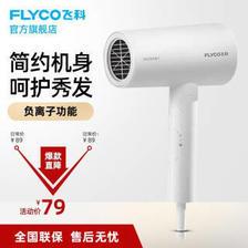 飞科(FLYCO) FH6276 负离子电吹风 白色  券后59元