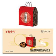 美诚 礼 月饼礼盒 福满稻香400g/盒  券后37元