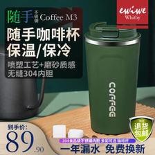 EWIWE Coffee M3 保温杯 380ml  券后27.9元